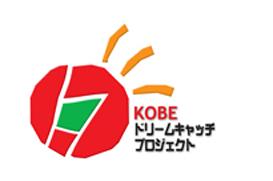 KOBEドリームキャッチプロジェクト